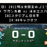 清水エスパルス vs サガン鳥栖 3/14(日) 2021年J1リーグ 第4節 IAIスタジアム日本平(アイスタ)
