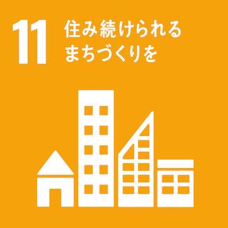 SDGs11「住み続けられるまちづくりを」のゴールを目指してサガンティスタが取り組むこと