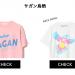 niko and ...とJリーグクラブとのコラボTシャツJ2クラブ9月30日(日)販売開始!大好評につきJ1追加販売決定